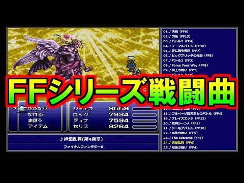 ファイナルファンタジーシリーズ戦闘曲集【25曲】