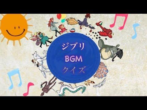 ジブリ BGMクイズ
