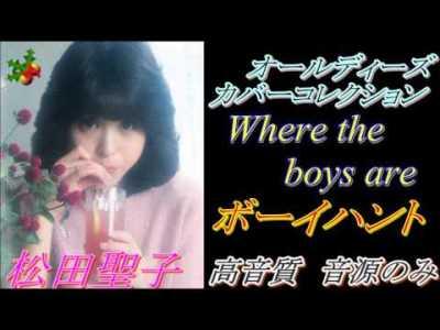 松田聖子ブリッ子なし 本気モードのオールディーズ名曲カバー ボーイハントの歌唱力に脱帽!Where the Boy Are Connie Francis