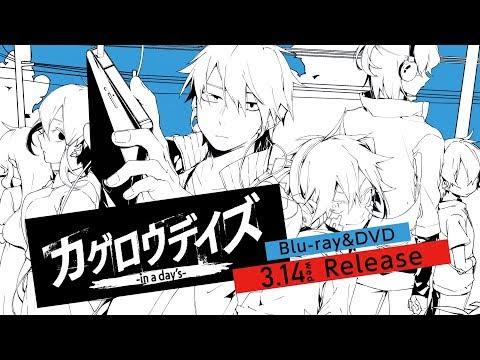 「カゲロウデイズ -in a day's-」Blu-ray&DVD 発売告知CM | 2018.3.14wed Release