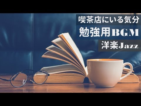 勉強用BGM/喫茶店にいる気分/お洒落な洋楽ジャズ/カフェミュージック