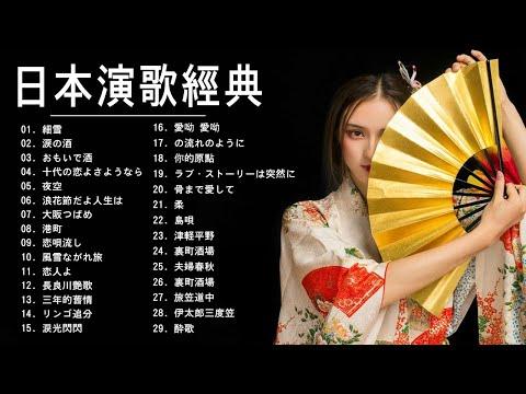 日本演歌經典 || 日本演歌名曲 || 懐メロ歌謡曲 100 羽演歌メドレー