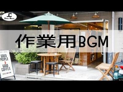 【コーヒーミュージック】スローなジャズ&ボサノバBGM!カフェMUSIC!ゆったりカフェミュージック!