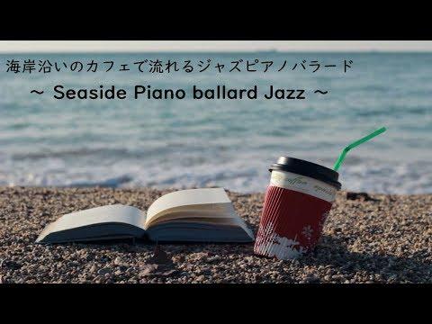 【Cafe Jazz Music】- お盆カフェ – リラックスできる静かめなジャズピアノセレクション