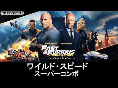『ワイルド・スピード/スーパーコンボ』ワイルド・スピード 9 サウンドトラック | ワイルド・スピード 9 | 20最高の英語の歌 (高音質)