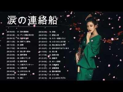 日本演歌經典 昭和演歌メドレー 歌謡曲 懐メロ歌謡曲 100 盛り場演歌メドレー