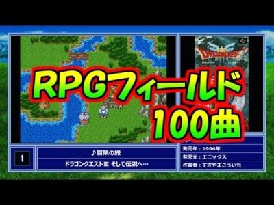 【全100曲】RPGフィールド良曲集【作業用BGM】RPG Field Themes