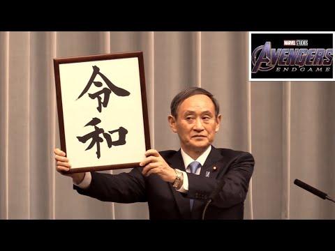 令和の発表にアベンジャーズのBGM【Endgame ver.】