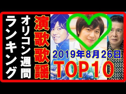 演歌歌謡オリコン週間TOP10 2019年08月26日付 今年こそは紅白にと期待される竹島宏が!山内恵介がヤバいことに?氷川きよしはどうだったのかな?