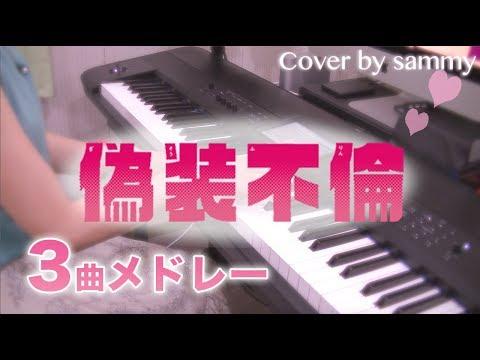 ドラマ「偽装不倫」3曲メドレー/サントラ/OST/ピアノ/PianoCover/Gisou Furin