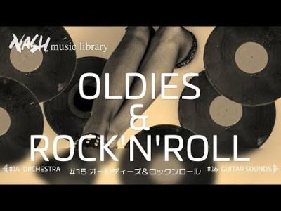 【オールディーズ&ロックンロール】レトロイメージ、古いレコードプレーヤーから流れてきそうな音楽【音楽素材 商用利用可 著作権フリー】