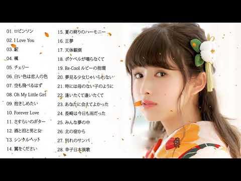懐かしい歌謡曲 高音質 年代順 1961〜2008 Best Japanese Enka Songs 1961〜2008 Vol.01