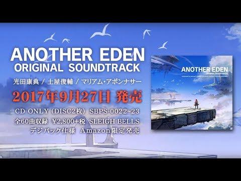 『アナザーエデン オリジナル・サウンドトラック』 Cross Fade Movie