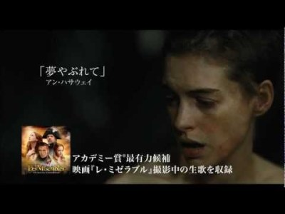 【HD】2013/01/27 ON AIR CM  (15s) No.019 レ・ミゼラブル サウンドトラック