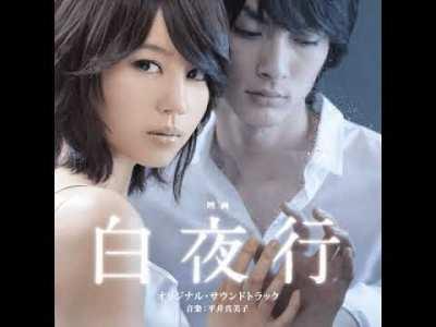 平井真美子 – 12. 妖艶 (映画「白夜行」オリジナル・サウンドトラック)