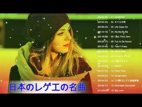 日本のレゲエの名曲。おすすめの人気曲作業用bgm【厳選集】ジャパレゲ メドレー♪ღ♫ レゲエ 名曲 日本メドレー ♪ღ♫ 日本のレゲエの名曲。Japanese Reggae Music