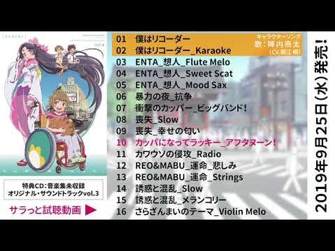 TVアニメ『さらざんまい』Blu-ray&DVD第4巻 完全生産限定版特典CD試聴動画