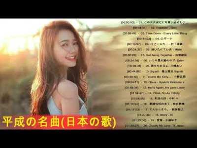 平成の名曲【日本の歌】♥♥ 邦楽 名曲 昭和から平成 名曲 J-pop メドレー♥♥平成の名曲 メドレー