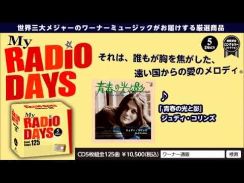My RADIO DAYS – 洋楽ポップス・ヒットを125曲完全収録!