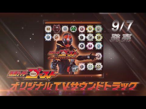 V.A. / 仮面ライダーゴースト オリジナルTVサウンドトラック