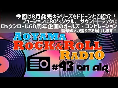 青山ロックンロール・レイディオ第43回