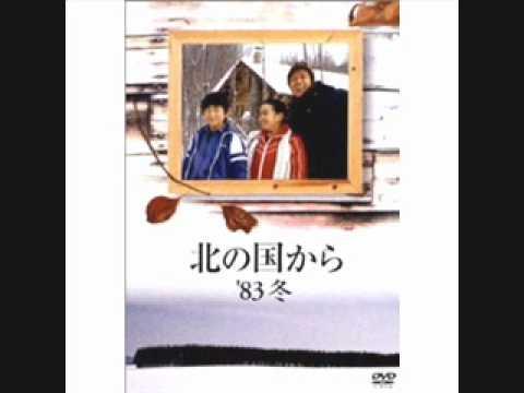 北の国から BGM(1981年)