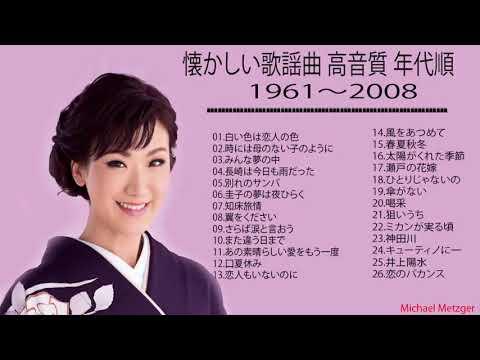 懐かしい歌謡曲 高音質 年代順 1961〜2008 ♪♪フォークソング 60年代 70年代 80年代