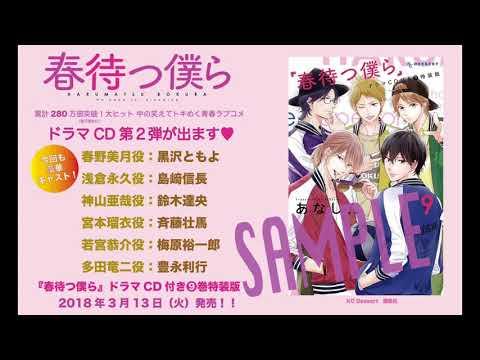 【第2弾!】「春待つ僕ら」ドラマCD付き⑨巻特装版 サンプル版
