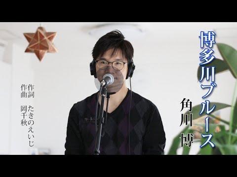 博多川ブルース / 角川博 cover by Shin