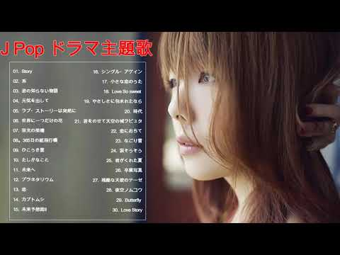 J Pop ドラマ主題歌 ♪ღ♫ドラマ主題歌 2018 2019 最新 挿入歌 邦楽 メドレー