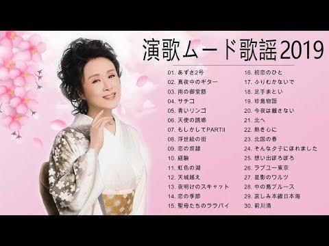 演歌ムード歌謡 2019 – ムード歌謡曲 昭和 メドレー – 昭和の懐メロ名曲・ムード歌謡 Vol.01