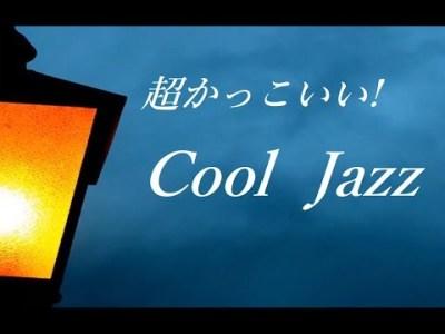 超かっこいい ジャズ サックス – 作業用BGM, リラックス BGM|Cool Smooth Jazz Saxophone Music