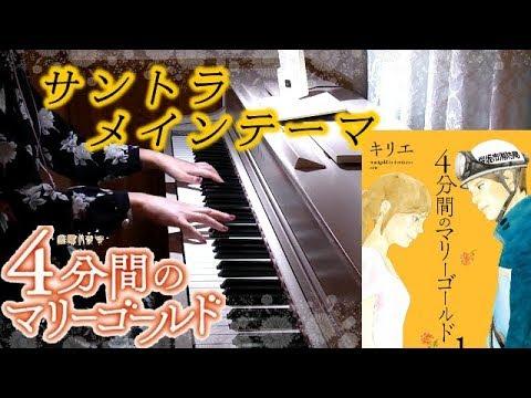 『4分間のマリーゴールド』サントラメインテーマ 福士蒼汰主演 TBSドラマ drama 4punkan no marigold OST Main Theme