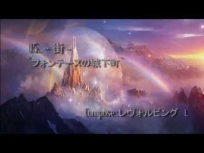 【仮想RPGサントラ】The Genesis【2014.M3春クロスフェード】