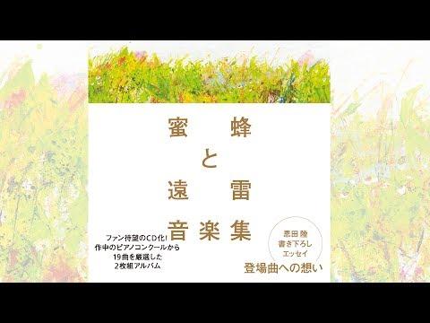 【発売中】「蜜蜂と遠雷 音楽集」~直木賞&本屋大賞W受賞作の登場曲が音楽アルバムに!