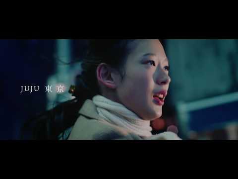 JUJU 『東京』Music Video