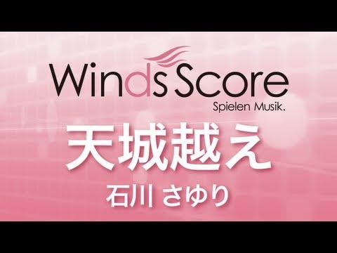 WSK-11-001 天城越え/石川さゆり(吹奏楽演歌・歌謡曲)