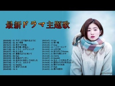 J Pop ドラマ主題歌 ♪♪ 最新 ドラマ主題歌 映画 人気 挿入歌 BGM 邦楽 メドレー
