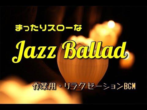 【作業用・リラクゼーションBGM】 まったりスローなJAZZバラード~リラクゼーション、作業が楽しくはかどるジャズミュージック