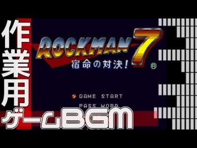 ♪ロックマン7 宿命の対決!♪【SFC】作業用ゲームbgm【サギョーノオトモ】