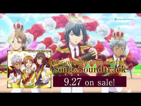 「KING OF PRISM -PRIDE the HERO- Song&Soundtrack」9/27発売告知CM
