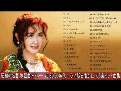 昭和の名曲 歌謡曲メドレー 70 80 90年代 ♥️ 懐メロ 70 80 90年代 メドレー Vol.4