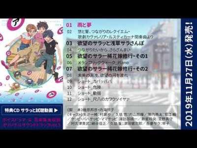 TVアニメ『さらざんまい』Blu-ray&DVD第6巻 完全生産限定版特典CD試聴動画