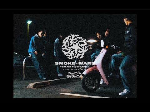 ジャパニーズマゲニーズ – スモーク★ウォーズ feat. Cz TIGER & 13ELL (prod.Dodge Noledge) dir.tassan