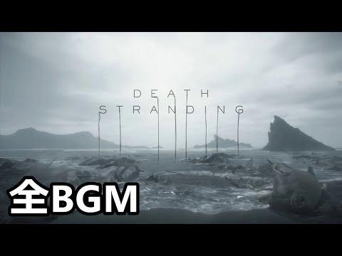 高音質 デスストランディング 全BGM Death Stranding Full Soundtrack
