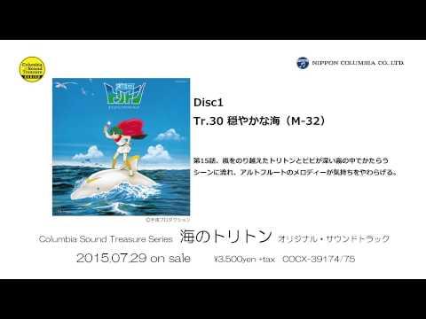 アルバム『「海のトリトン」オリジナル・サウンドトラック』ダイジェスト試聴
