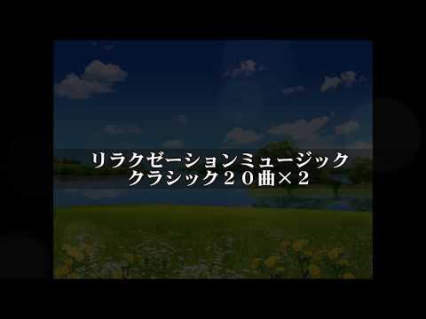 癒しのクラシック音楽 リラクゼーション 90分 ヒーリングミュージック