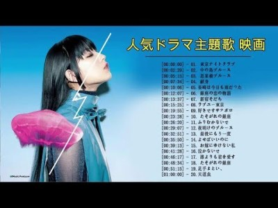 J Pop ドラマ主題歌 ♪♪ 人気 ドラマ主題歌 映画 名曲 邦楽 挿入歌 2019 メドレー