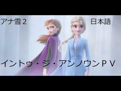 アナと雪の女王2 PV「イントゥ・ジ・アンノウン〜心のままに」日本語版