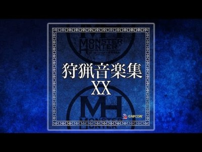 「モンスターハンター狩猟音楽集XX」全曲試聴動画 調整版